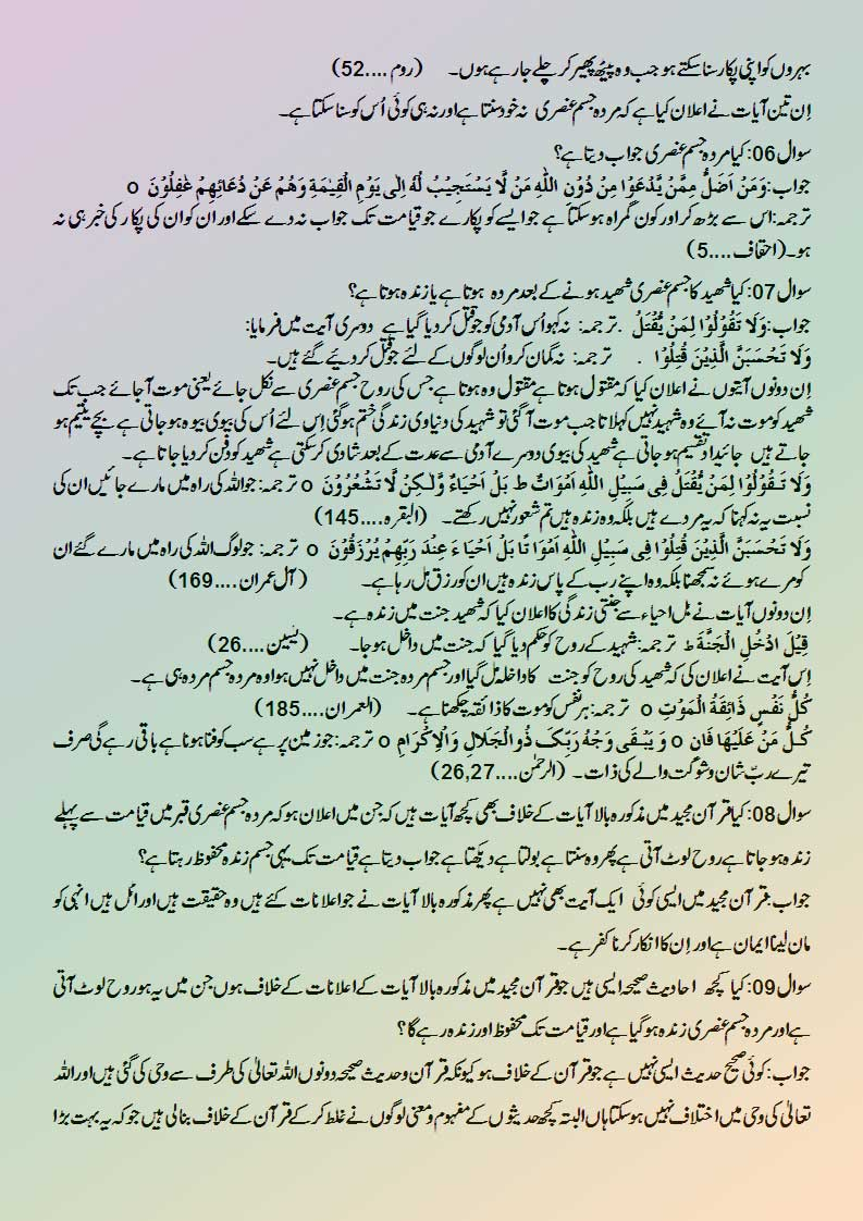 Essay on muharram ul haram in urdu